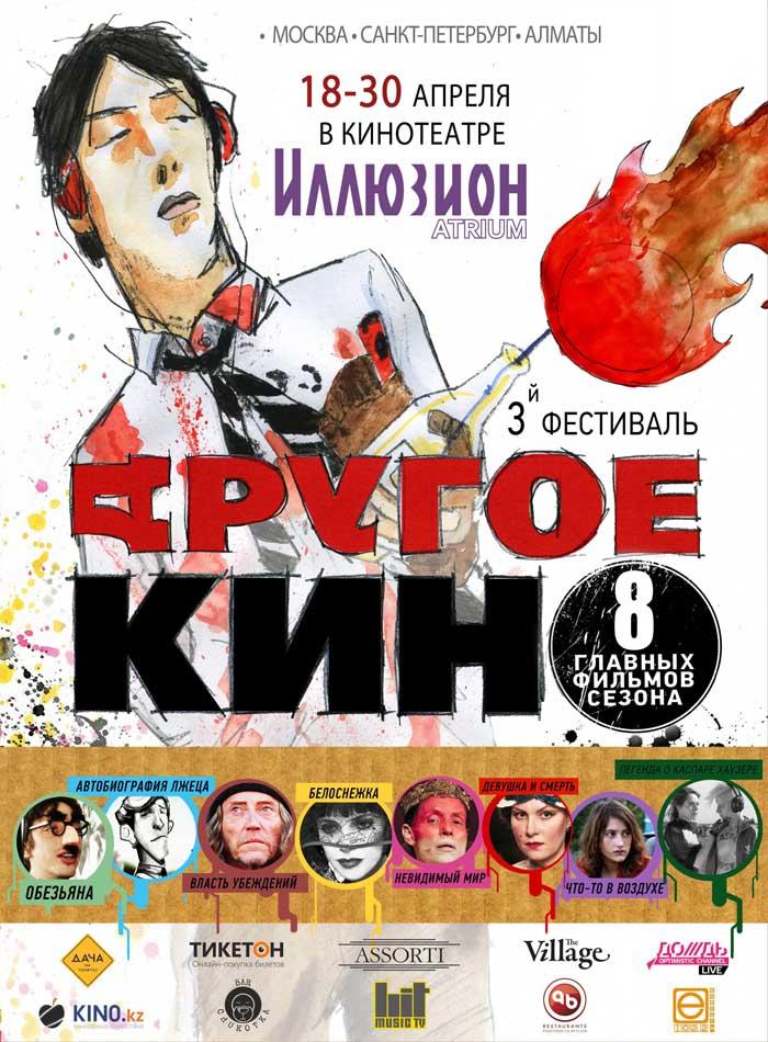 drugoe-kino2013