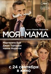 moya-mama